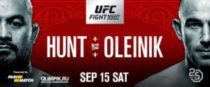 UFC: Mark Hunt to headline UFC Moscow against Aleksei Oleinik - Hunt