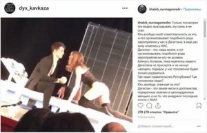 Play producer threatened in Dagestan - who needs a censor when you have Khabib? - Dagestan