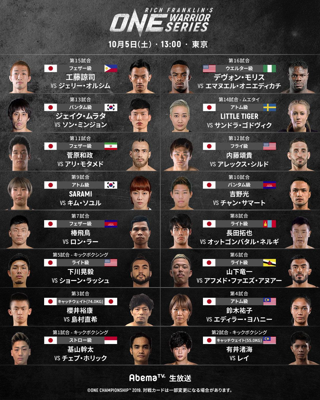 ONE WARRIOR SERIES 8: JAPAN VS THE WORLD COMPLETE CARD ANNOUNCED - ONEFC